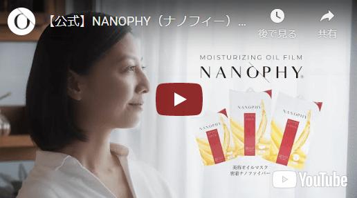 NANOPHYのYouTube